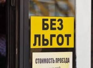 Таганрожцев лишат льгот при проезде в автобусах