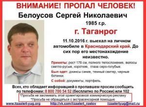 Житель Таганрога пропал по пути  на юг