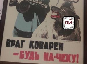 С «экстремизмом» на стене в таганрогском УВД покончено