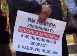 Сегодня Госдума в первом чтении  решит судьбу закона о повышении пенсий