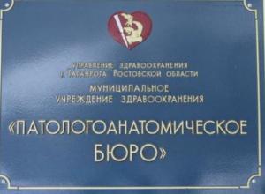 Тело утонувшего человека три часа не могла забрать в морг  патологоанатомическая служба Таганрога
