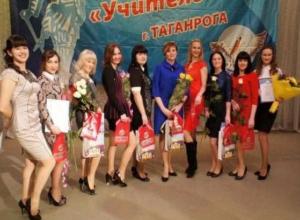 В Таганроге прошла церемония награждения победителей конкурса « Учитель года - 2016»