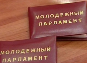 В состав Молодежного парламента Таганрога хотят попасть 44 кандидата