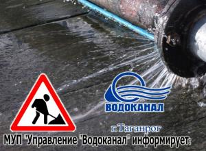 В Таганроге во многих районах  нет воды