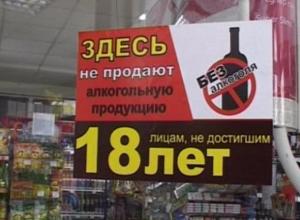 Недобросовестные продавцы алкоголя вычислили «девочку-подставщицу» в Таганроге