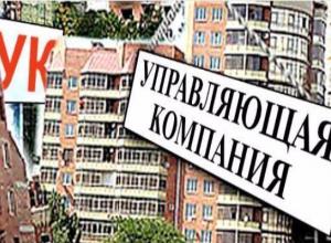 В Таганроге работают самые дисциплинированные управляющие компании