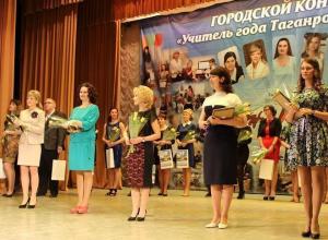 В Таганроге прошел финал конкурса «Учитель года»