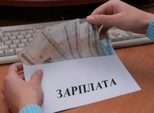 Жителей Таганрога призывают жаловаться на зарплату в конвертах