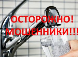 Новый вид мошенничества в Таганроге – навязывание  дорогих фильтров для воды пенсионерам