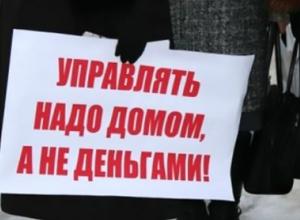 Прокуратура  Таганрога  пресекла незаконные действия управляющей компании «Тагансервис»