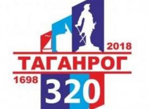 Назвали победителя конкурса логотипов к 320-летию Таганрога