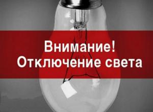В Таганроге остались без света  несколько улиц