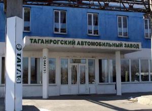 Земли Таганрогского автомобильного завода ушли с молотка