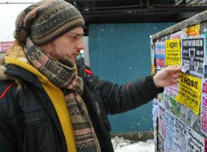В Таганроге  более тысячи  жителей ищут работу