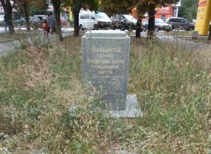 Памятник чернобыльцам зарос бурьяном в Таганроге