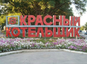 Таганрогский «Красный котельщик» подписал договор о сотрудничестве с компанией «Кристалл»