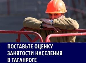Массовые увольнения работников стали главной проблемой занятости населения Таганрога: итоги 2016 года
