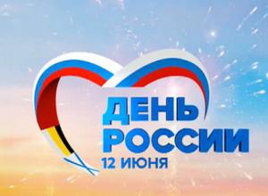 Сегодня главный праздник страны – День России