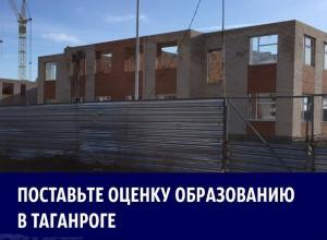 Очереди в ясли и затяжные стройки детсадов оказались самой острой проблемой образования Таганрога: итоги 2016 года