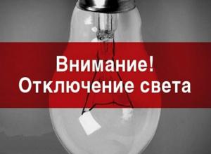 В Таганроге Северный район 4 мая будет отключен от света