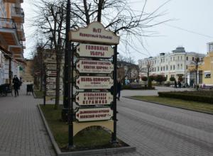 Жители Таганрога  посоветовали администрации поучиться у Кисловодска, как  делать наружную рекламу