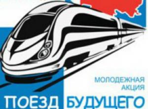 Таганрожцы приняли участие в акции «Поезд будущего-2017. Дон многонациональный»