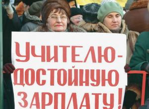 Обсуждается вопрос о повышении зарплат работникам образовательной отрасли Донского края