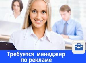 В Таганроге требуется менеджер в отдел продаж рекламы