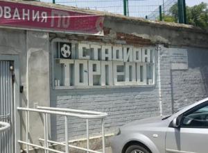 Денежки освоили, а таганрогский стадион «Торпедо» так и не доделали