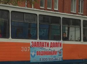 По Таганрогу курсирует трамвай с призывом вернуть долги