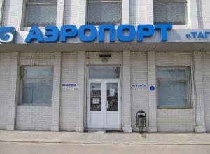 Аэродром Таганрога восстановят к октябрю 2018 года