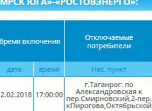 В центре Таганрога отключат свет