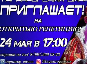 Открытая репетиция  в цирке Таганрога