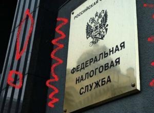 С 1 июля таганрогская налоговая  будет проверять ваши денежки на карте и потребует отчет