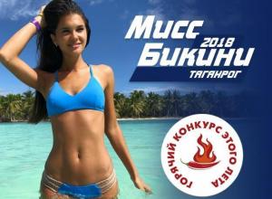 Финальное голосование конкурса «Мисс Бикини Таганрог-2018»