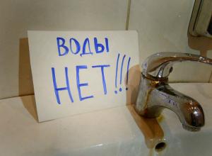 Одним жителям  отключили воду, другим - перекрыли дорогу на Первомай в Таганроге