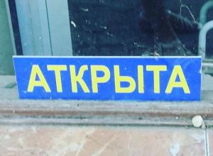 «Аткрытая» столовая вызвала у жителей Таганрога эстетический оргазм