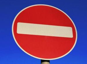 Ограничения  движения на одном участке по улице Шило сняты, на другом -  действуют