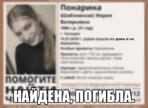 Пришла печальная информация –  таганроженка Марина Понарина погибла