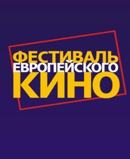 В Таганроге пройдет III фестиваль европейского кино