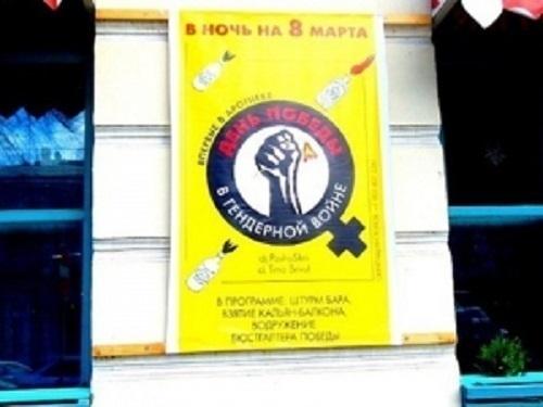 Владельцы Таганрогского бара не смогли оспорить штраф за баннер с призывом «водрузить бюстгальтер победы»