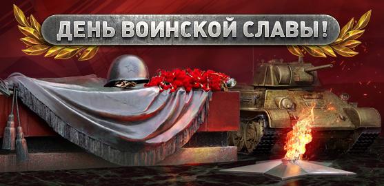 Картинки по запросу день воинской славы
