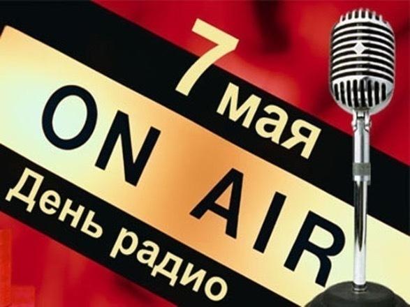 Как заказать поздравление по радио 8