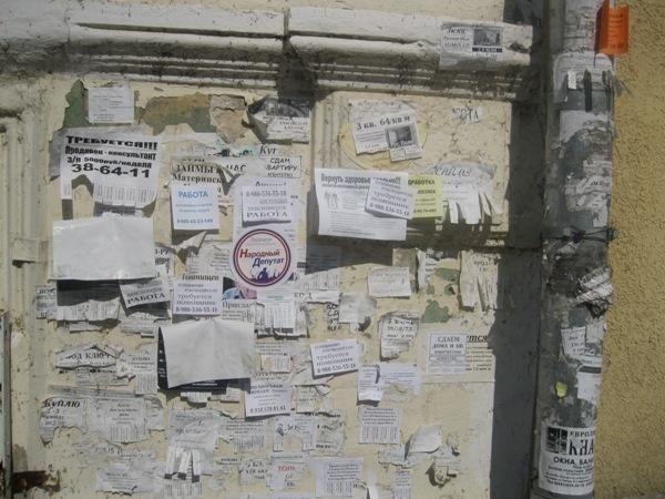 За бесплатную рекламу в Таганроге все равно придется рассчитываться штрафами