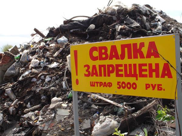 Общероссийский народный фронт предложил повысить штрафы за мусор