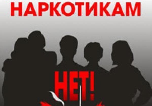 В Таганроге состоится «круглый стол» по противодействию наркомании, несанкционированной торговле алкоголем и табаком