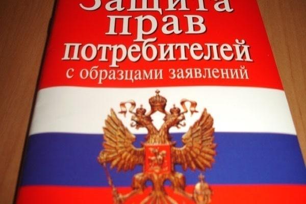 Правовую потребительскую грамотность жителей повышают в Таганроге