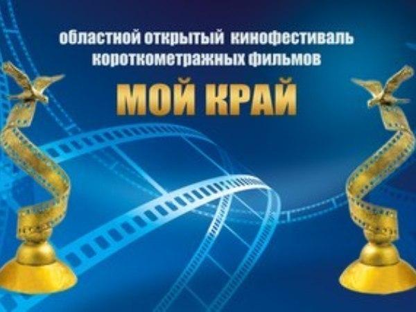 Работы таганрожцев победили в двух номинациях на областном кинофестивале в Волгодонске