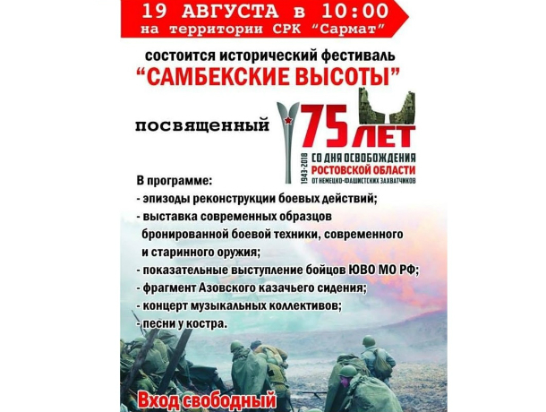Под Таганрогом состоится  фестиваль  «Самбекские высоты»
