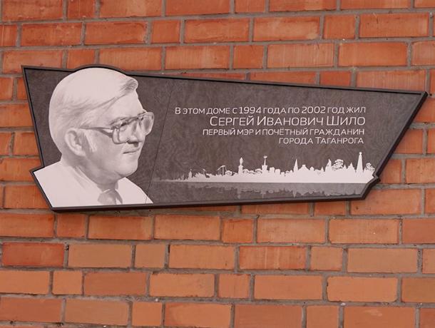 В Таганроге первому мэру Сергею Ивновичу Шило установили  мемориальную  доску